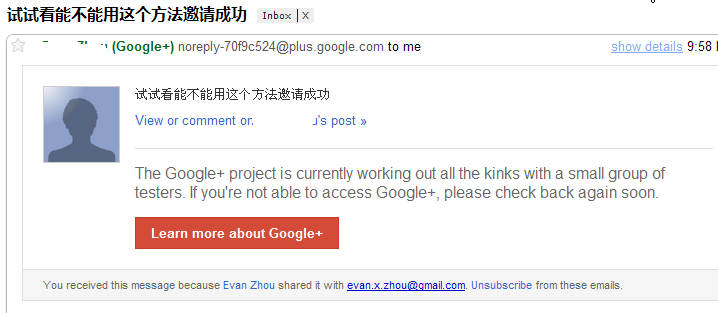 点击邮件中的链接即受邀成功
