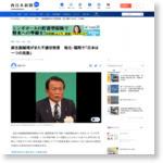 麻生副総理がまた不適切発言 地元・福岡で「日本は一つの民族」|【西日本新聞ニュース】