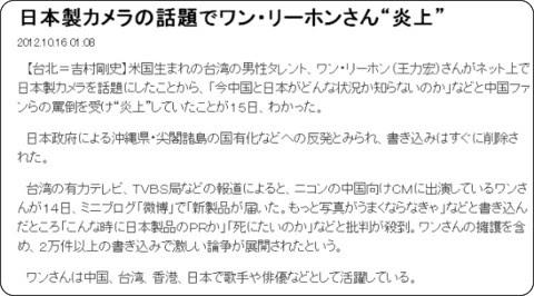 http://sankei.jp.msn.com/world/news/121016/chn12101601090000-n1.htm