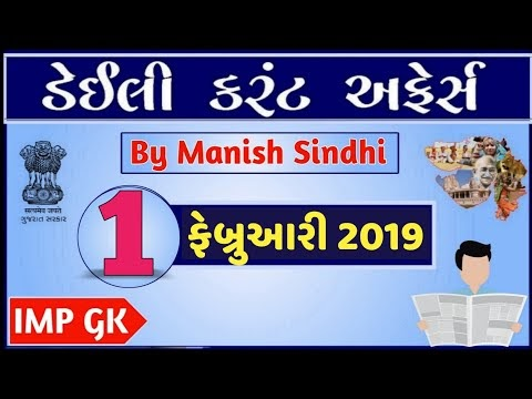 Current Affairs in Gujarati-1 February 2019 by Manish Sindhi l GK in Gujarati 2018