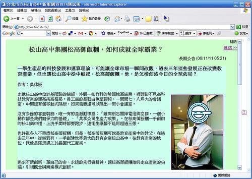 New_SSSH_WebPage-20061111_2