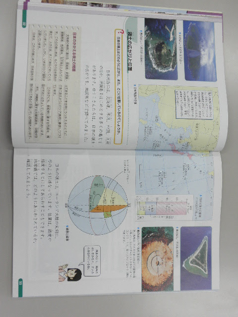 日本文教出版「小学生の社会5下」_3