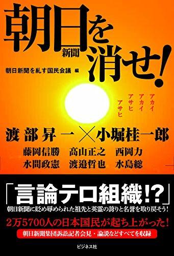 朝日新聞を消せ!