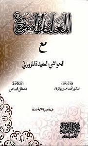 Al Muallaqat us Sabaa