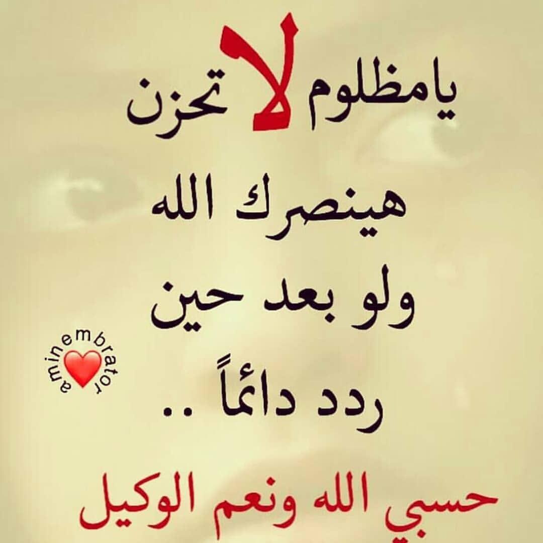 حسبنا الله ونعم الوكيل على كل ظالم Makusia Images