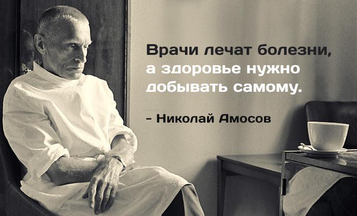 7 золотых советов от гениального врача Николая Амосова здоровье, советы