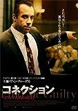 コネクション マフィアたちの法廷 [DVD]
