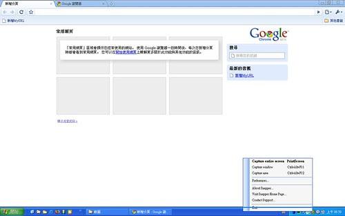 Windows 版的 Google 瀏覽器02