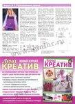 Сабрина сп, 5-2014
