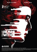 魔警 (That Demon Within) poster