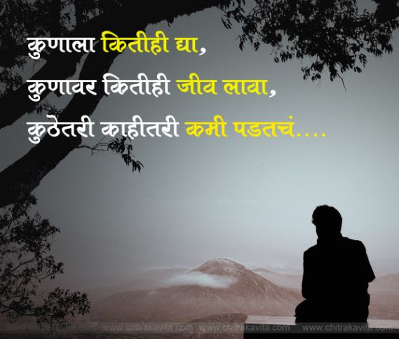 Best Marathi Sad Status Shayari Quotes With Images