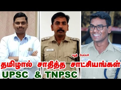 UPSC & TNPSC -   தமிழில் படிப்பவர்கள்   செல் போன் -ல்   எளிதில் தேடுவது எப்படி ?