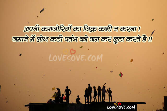 Emotional Shayari In Hindi On Life Emotional Quotes In Hindi
