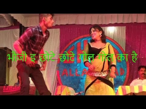 bhauji chote chote gol gol Ka hai hot video song | bhauji chote chote