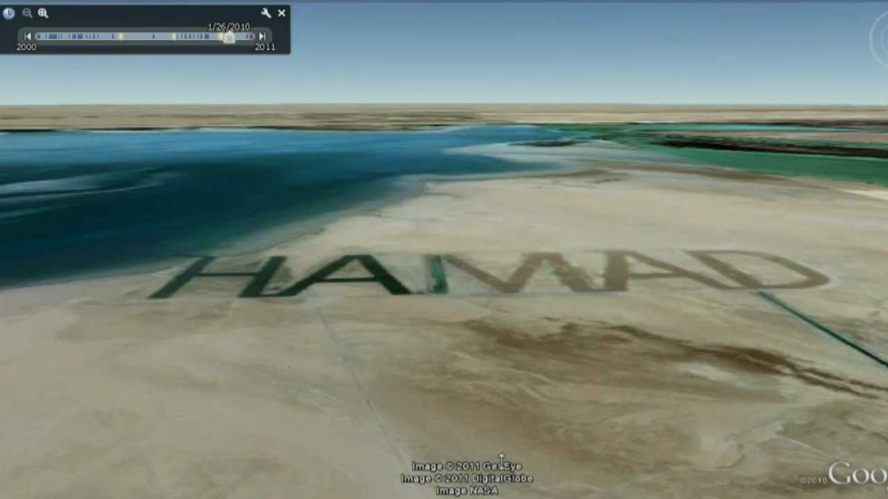 Hamad The Biggest Name In The Desert Name In Sand Visible