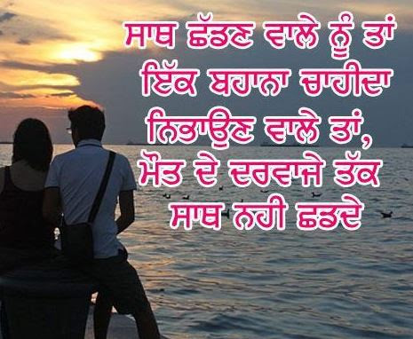 Awesome Sad Punjabi Status Images For Whatsapp Download In Hd