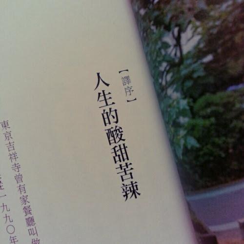 """Taipei: The ups and downs of life台北:人生的酸甜苦辣 - 人生の浮き沈みtumblr blog でフォローしている方の投稿写真から。写真には「譯序 人生的酸甜苦辣」(翻訳にあたって 人生の浮き沈み)とあります。翻訳者はどんな本を訳したのでしょうか。伺えるのは日本語の本からと見えました。「ひと通り、味あわせてもらった気がします・・・・繁体字ってやっぱり好きデス♥」この方が""""味あわせてもらった""""のは、恐らく、人生の""""酸・甜・苦・辣""""をさしておいでなのでしょうが、""""人生の浮き沈み""""という意味でもわたしは一通り味わってきました。翻訳者が何を訳し、どんな文章を書いたのか知りたくなってしまいました。それと繁体字のもつ""""カンジ""""はわたしも好きです。初 めて中国語を学習したのは台湾でです。もう三十数年前のことです。国語日報という、正しい中国語を学びましょうと、子供向けの新聞を発行している新聞社が 主催している学校でいっとき学びました。半年間、発音練習と漢字の読み書きに明け暮れます。いまさら明治時代の漢字を学んでどうなるんだい、よくわからな い注音符号なる発音記号なぞくそくらえだと、当時は思っていました。よく我慢したものだと思います。その漢字は繁体字でした。おかげで、中国語の発音だけは台湾人らしい、初見の方に外国人だとは思われないくらいに上達しました。まあ、一寸話し続けると、怪訝な様子でわたしの話を聞いておりましたから…化けの皮が剥がれますね。そ の後中国廈門で仕事をします。その際、私の一見可愛らしいものの小生意気な助手に大陸の中国語を学びます。簡体字の中国語です。可愛らしい割りに実に厳し く教え込まれました。簡体字も読み書きできるようになります。今ではローマ字ピンイン(拼音)で中文を打っています。コンピューターに向かうとピンインの ほうが打ちやすい。しかし""""カンジ""""は繁体字ですね。表意文字(人によっては表語文字だといいます)の代表です。歴史が違います。今日のお話は中国語学習の""""酸・甜・苦・辣""""でした。 iceaqua:  ひと通り、味あわせてもらった気がします・・・・ 繁体字ってやっぱり好きデス♥"""