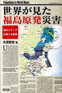 世界が見た福島原発災害