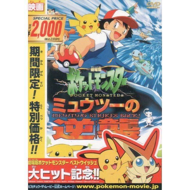 Pokemon: The First Movie / Pocket Monsters: Mewtwo Strikes ...