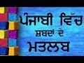 Download Diagram Meaning In Punjabi Images