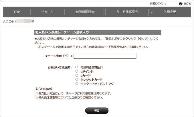 a00040.1_docomo_dプリペイドカード発行手続き_10