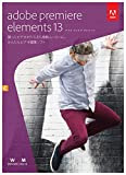 Adobe Premiere Elements 13 Windows版 [ダウンロード]