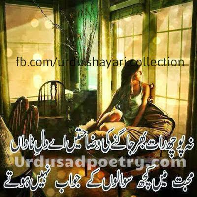 Sad Urdu Shayari Wallpapers Urdu Sad Poetry Designing Sad Poetry In
