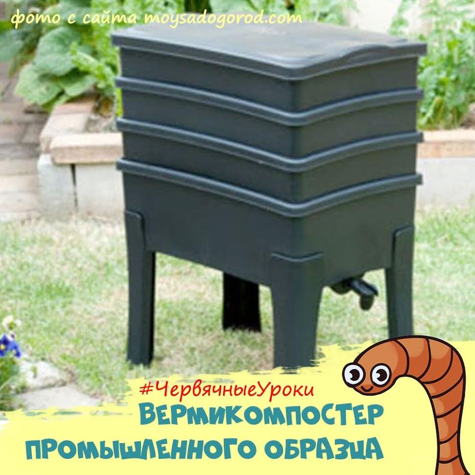 установка для разведения червей для компоста