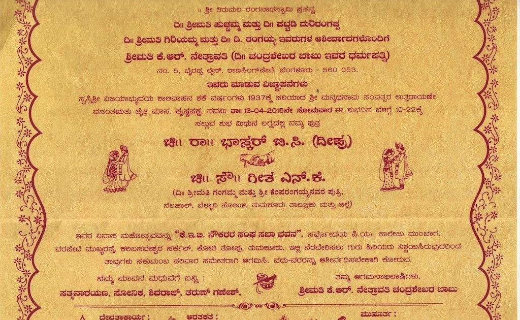 wedding card design kannada wedding invitation cards