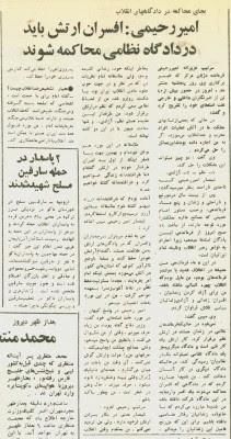 دلایل استعفای سرتیپ امیر رحیمی افسران ارتش نباید در دادگاه های انقلاب محاکمه شوند