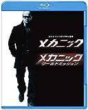 メカニック&メカニック:ワールドミッション ブルーレイ ツインパック(初回仕様/2枚組/特製ブックレット付) [Blu-ray]