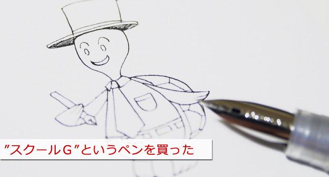 スクールgというペンを買った筆圧の加え方や使い方を練習中 ヨンカメ