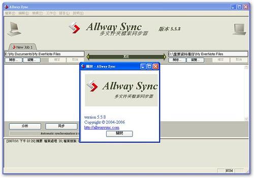 allway sync01