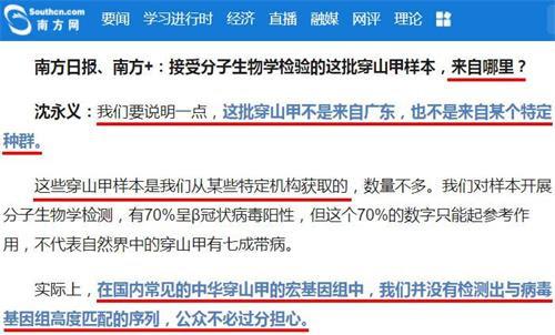 '图:华农专家答记者问截图:掩盖穿山甲来源,和武汉竟无关联!'