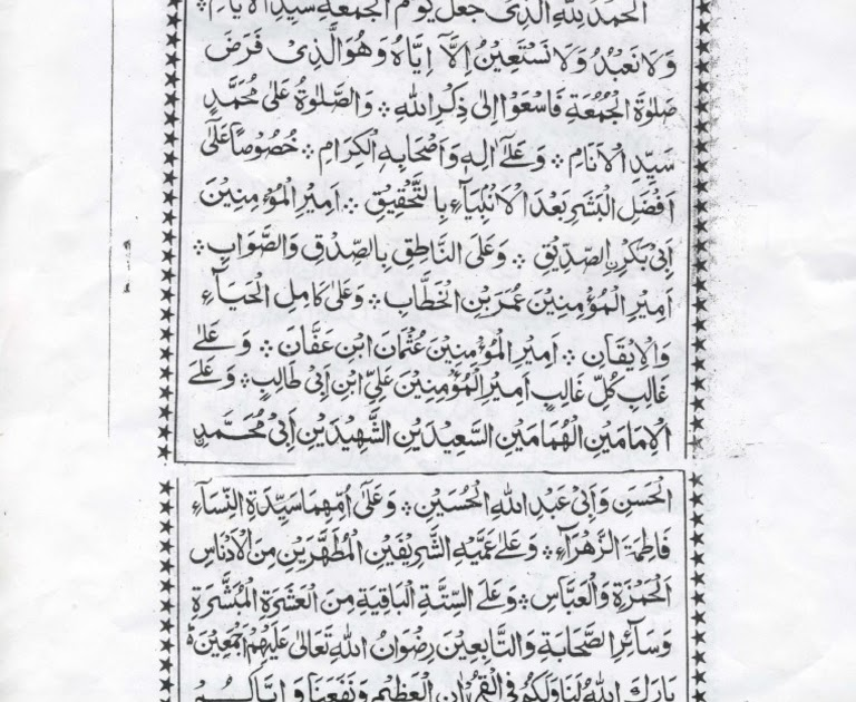 Eid Al-adha Khutbah Pdf