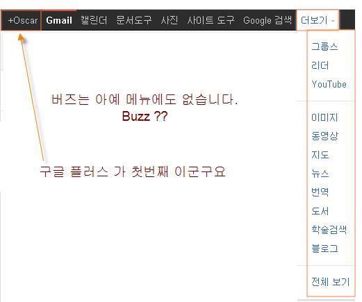 구글의 주메뉴