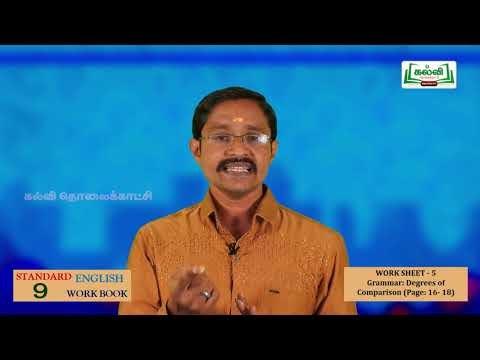 9th English Work book Degrees of comparison Unit 2 Kalvi TV