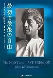 最初で最後の自由―The FIRST and LAST FREEDOM―(覚醒ブックス)