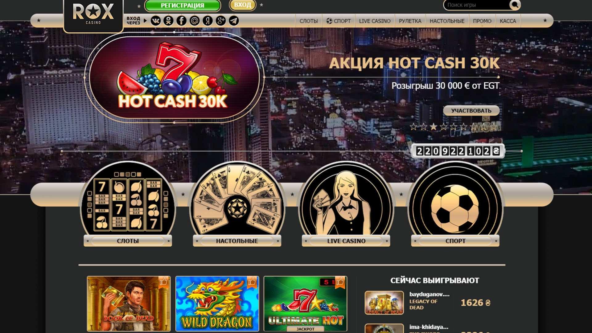 Рокс Казино (Rox Casino) официальный сайт играть онлайн: вход, зеркало