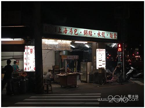 餃踏實地01.jpg