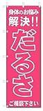 のぼり のぼり旗 だるさ  (W600×H1800)整骨院・接骨院・鍼灸院