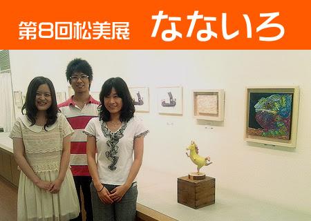 若手作家,デパート,三重県,松菱,