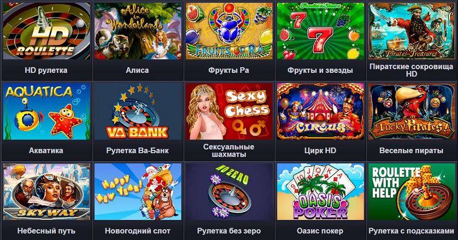 Скачать бесплатно игровые автоматы без онлайн