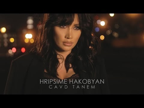 Hripsime Hakobyan - Cavd tanem - Ցավդ տանեմ