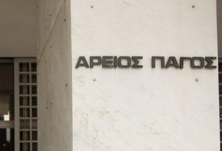 Αποτέλεσμα εικόνας για Άρειος Πάγος μακεδονικο