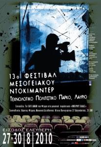 13ο Φεστιβάλ Μεσογειακού Ντοκιμαντέρ στο Λαύριο