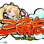 インゲーム、HTML5ゲーム『三萌志-ちびっこ群雄伝』でイベント「七夕祭り!星に願いを込めて~」を開催 - SocialGameInfo