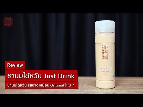รีวิว ชานมไต้หวัน Just Drink ใน 7-11 รสชาติเหมือน Original ไหม ?