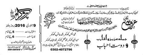 wedding cards designs in urdu format   Siddiqui Printing