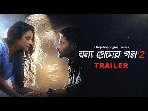 Bonyo Premer Golpo Web Series Season 2 Review